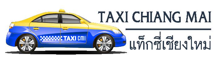 แท็กซี่เชียงใหม่ รถแท็กซี่เที่ยวเชียงใหม่ แท็กซี่ส่งสนามบิน